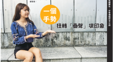 Chinese Sharing on Mingpao